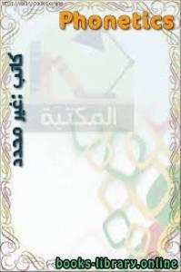 قراءة و تحميل كتاب ENGLISH PHONETICS - TEXTBOOK PDF