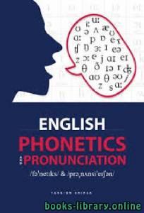 قراءة و تحميل كتاب 7 PHONETICS PDF