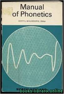 قراءة و تحميل كتاب PHONETICS MANUAL PDF