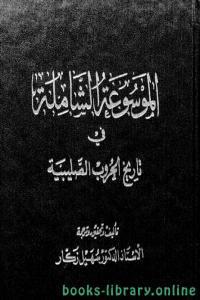 قراءة و تحميل كتاب  الموسوعة الشاملة في تاريخ الحروب الصليبية - ج 30 PDF
