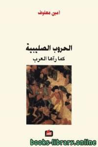 قراءة و تحميل كتاب  الحروب الصليبية كما رآها العرب PDF