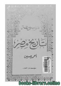 قراءة و تحميل كتاب  كتاب موسوعة تاريخ مصر الجزء الثاني PDF