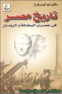 قراءة و تحميل كتاب  تاريخ مصر فى عصرى البطالمة والرومان  PDF