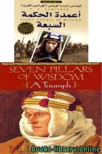 قراءة و تحميل كتاب أعمدة الحكمة السبعة PDF