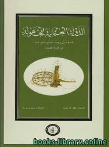 قراءة و تحميل كتاب  الدولة العثمانية المجهولة 303 سؤال وجواب توضح حقائق غائبة عن الدولة العثمانية PDF