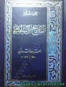 قراءة و تحميل كتاب  العهد المملوكى  PDF