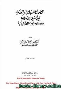 قراءة و تحميل كتاب  الصراع السياسي والعسكري بين القوى الإسلامية زمن الحروب الصليبية PDF