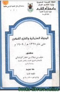 قراءة و تحميل كتاب  الدولة العثمانية والغزو الفكري حتى عام 1327هـ/1909م pdf PDF