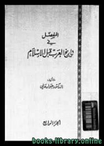 قراءة و تحميل كتاب  المفصل في تاريخ العرب قبل الإسلام - ج4 PDF