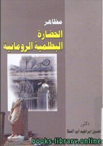 قراءة و تحميل كتاب  مظاهر الحضارة في العصر البطلمية الرومانية PDF