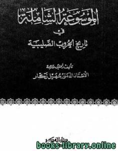 قراءة و تحميل كتاب  الموسوعة الشاملة في تاريخ الحروب الصليبية - ج 3 PDF