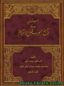 قراءة و تحميل كتاب  المفصل في تاريخ العرب قبل الإسلام - ج7 PDF
