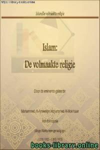 قراءة و تحميل كتاب  الإسلام دين كامل - Islam is een perfecte religie PDF