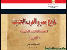 قراءة و تحميل كتاب التاريخ للصف الثالث الثانوي الفصل الدراسي الاول PDF