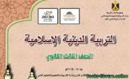 قراءة و تحميل كتاب التربية الدينية الإسلامية للصف الثالث الثانوي الفصل الدراسي الاول PDF