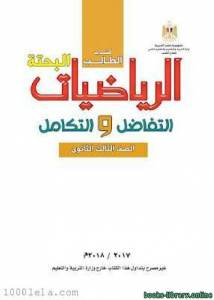 قراءة و تحميل كتاب التفاضل والتكامل للصف الثالث الثانوي الفصل الدراسي الاول PDF