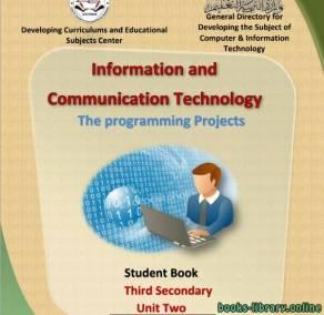 قراءة و تحميل كتاب الكمبيوتر وتكنولوجيا المعلومات والإتصالات باللغة الانجليزية - الوحدة الثانية للصف الثالث الثانوي الفصل الدراسي الاول PDF