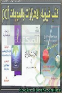 قراءة و تحميل كتاب فيزياء الاهتزازات والموجات  PDF