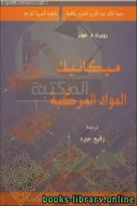قراءة و تحميل كتاب ميكانيك المواد المركبة PDF