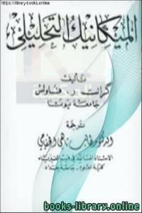 قراءة و تحميل كتاب الميكانيك التحليلي PDF
