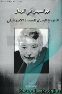 قراءة و تحميل كتاب جواسيس في الرمال - التاريخ السرى للموساد الاسرائيلى PDF