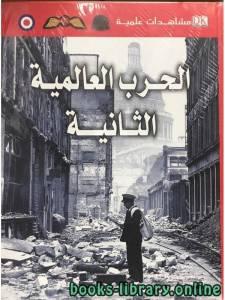 قراءة و تحميل كتاب الحرب العالمية الثانية مشاهدات علمية (سايمون آدمز) PDF