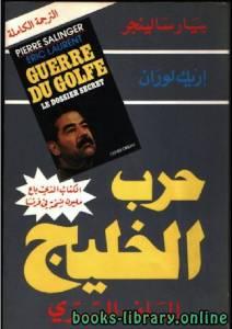 قراءة و تحميل كتاب حرب الخليج PDF