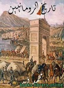 قراءة و تحميل كتاب تاريخ الرومانيين  PDF