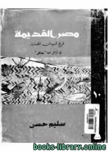 قراءة و تحميل كتاب موسوعة مصر القديمة الجزء العاشر PDF
