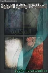 قراءة و تحميل كتاب المحكمة الجنائية الدولية PDF