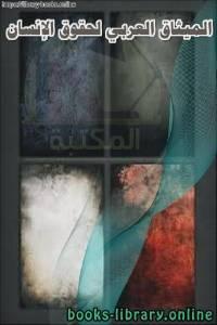 قراءة و تحميل كتاب الميثاق العربي لحقوق الإنسان PDF