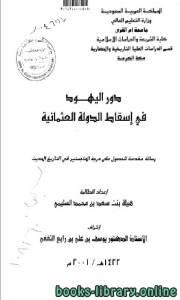قراءة و تحميل كتاب دور اليهود في إسقاط الدولة العثمانية PDF