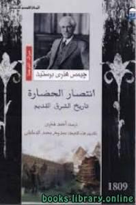 قراءة و تحميل كتاب انتصار الحضارة تاريخ الشرق القديم PDF