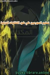 قراءة و تحميل كتاب تسليم المجرمين علي ضوء الاتفاقيات الدولية PDF