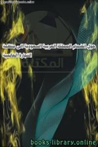 قراءة و تحميل كتاب حول انضمام المملكة العربية السعودية الى منظمة التجارة العالمية PDF