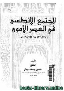 """قراءة و تحميل كتاب """"المجتمع الأندلسي في العصر الأموي PDF"""