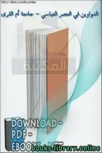 قراءة و تحميل كتاب  تعريب الدواوين – الدواوين في العصر العباسي PDF