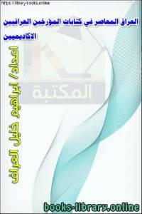 قراءة و تحميل كتاب العراق المعاصر في كتابات المؤرخين العراقيين الاكاديميين PDF