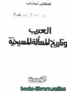 قراءة و تحميل كتاب  العرب وتاريخ المسألة المسيحية PDF