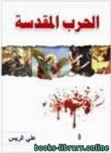 قراءة و تحميل كتاب  الحرب المقدسة PDF