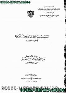 قراءة و تحميل كتاب  أسباب نجاح الدعوة الإسلامية في العهد النبوي PDF