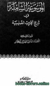 قراءة و تحميل كتاب  الموسوعة الشاملة في تاريخ الحروب الصليبية - ج 23 PDF