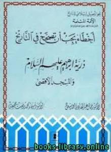 قراءة و تحميل كتاب  أخطاء يجب أن تصحح في التاريخ - ذرية إبراهيم عليه السلام والمسجد الأقصى PDF