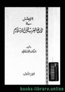 قراءة و تحميل كتاب  المفصل في تاريخ العرب قبل الإسلام - ج1 PDF