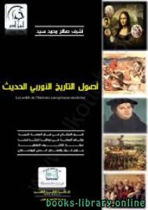 قراءة و تحميل كتاب  أصول التاريخ الأوربى الحديث PDF
