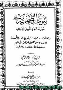 قراءة و تحميل كتاب بيوت الصحابة رضي الله عنهم حول المسجد النبوي الشريف PDF