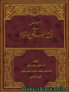 قراءة و تحميل كتاب المفصل في تاريخ العرب قبل الإسلام ج7 PDF