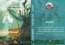 قراءة و تحميل كتاب إنكوبوس Incubus PDF