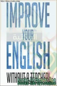 قراءة و تحميل كتاب IMPROVE YOUR ENGLISH IN EVERYDAY LIFE PDF