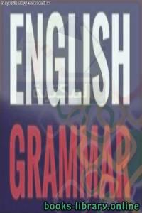 قراءة و تحميل كتاب 5.850+ ENGLISH GRAMMAR TESTS PDF